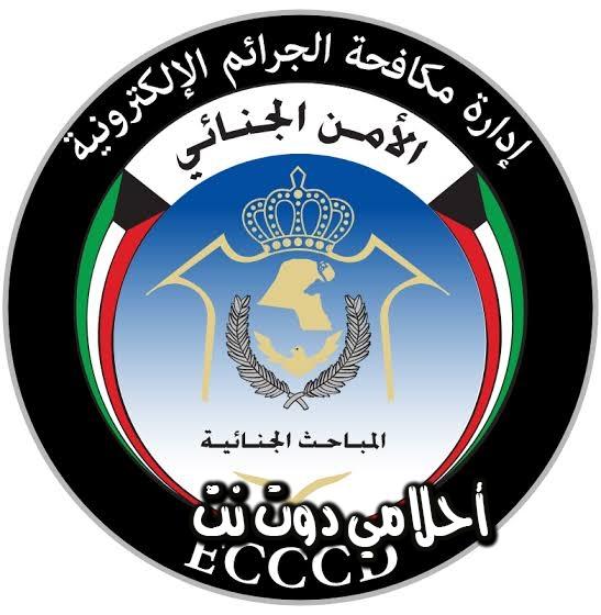 تعرف على أرقام المباحث الإلكترونية في دولة الكويت