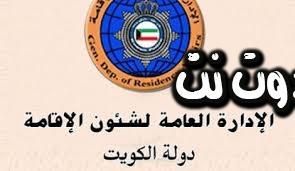 كيفية الاستعلام عن مخالفة الإقامة في دولة الكويت