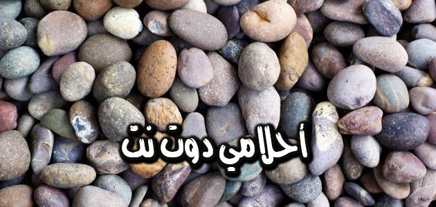 تفسير رؤية الصخور في المنام