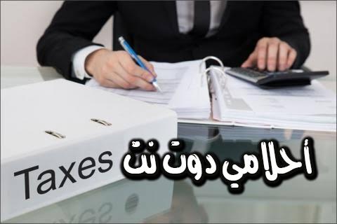 تعرف على الكثير من المعلومات الخاصة بتقديم الإقرار الضريبي في دولة الكويت