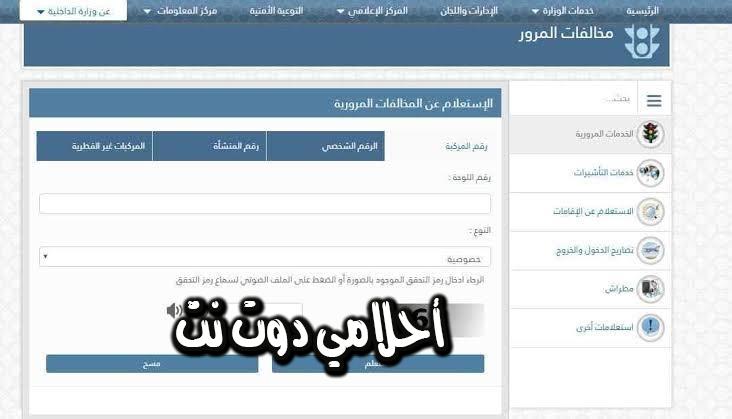تستطيع الآن أن تستعلم عن مخالفة السيارة بشكل إلكتروني في دولة قطر