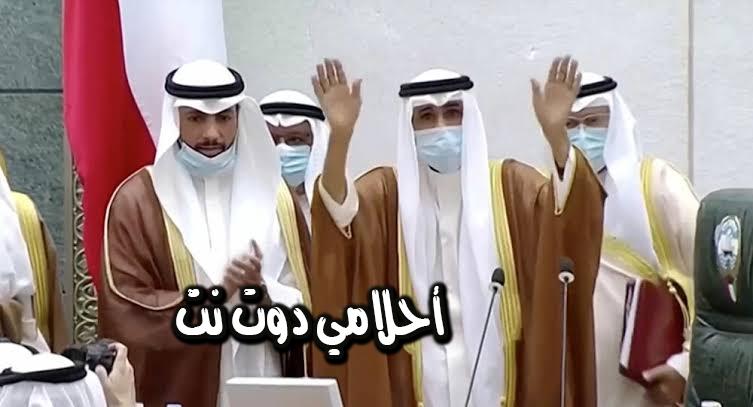 الفئات المقرر العفو الأميري عنها في الكويت عام 2021 م
