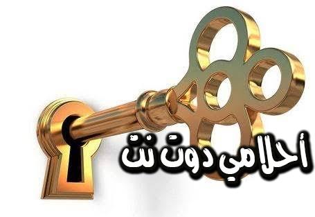 تفسير رؤية أخذ أو إعطاء المفتاح لشخص في المنام