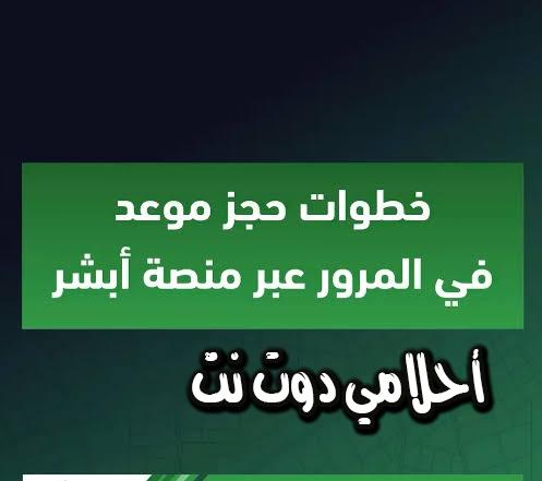 طريقة حجز موعد في دائرة المرور السعودية من وزارة الداخلية