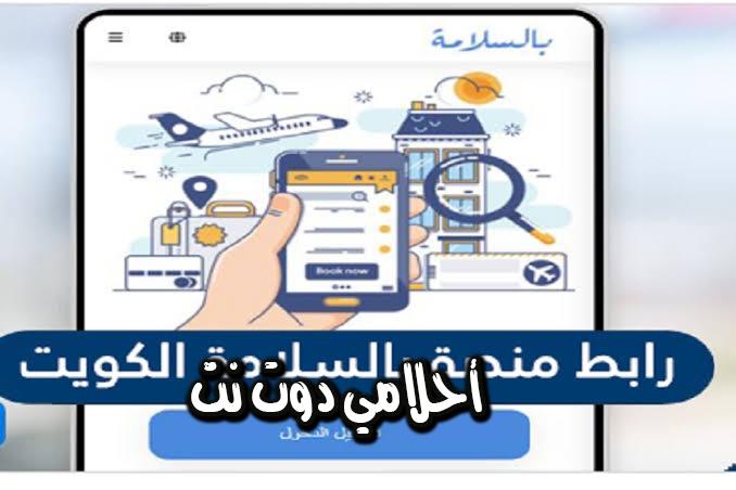 طريقة تسجيل عودة العمالة المنزلية عبر منصة السلامة في دولة الكويت