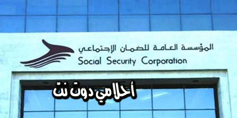 الفئات التي لها الحق في الضمان الاجتماعي في السعودية
