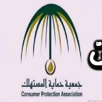 حماية المستهلك ورقم الشكاوي السعودية