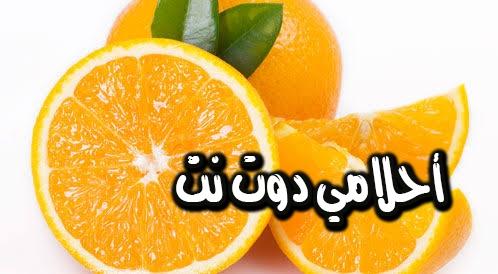 تفسير رؤية البرتقال في المنام