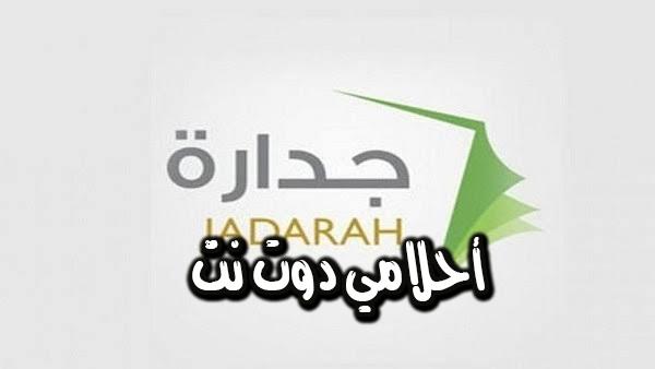 شروط التسجيل في منصة جدارة 2021 في السعودية