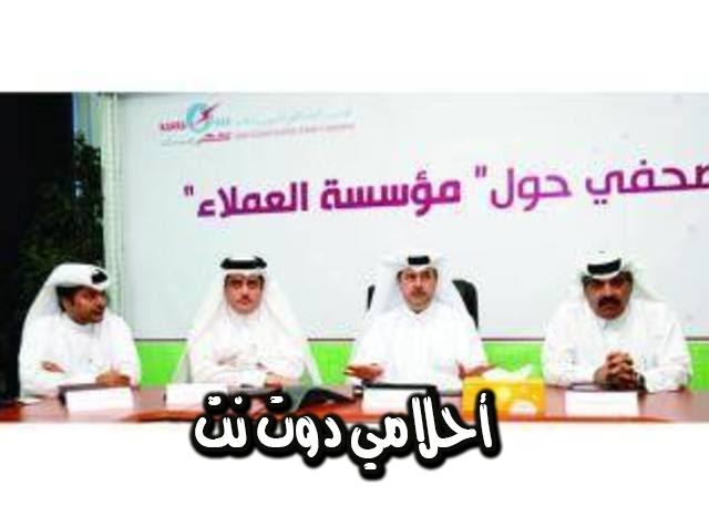 كيفية تواصل كبار المشتركين لتزويد المياه والكهرباء في قطر