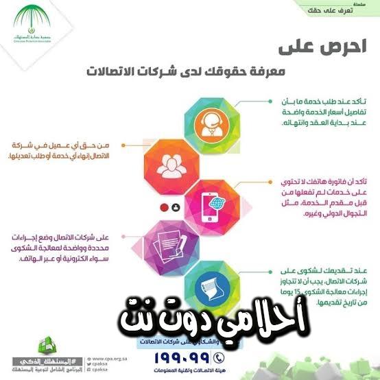 خدمة حماية المستهلك لقانون الاتصالات في السعودية