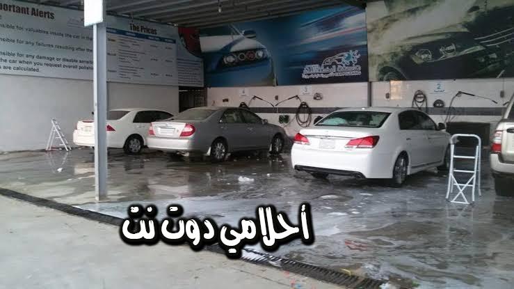 أفضل مغسلة سيارات في مدينة الرياض بالسعودية