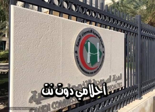 أوقات دوام تخصصات الهيئة الصحية السعودية في 2021