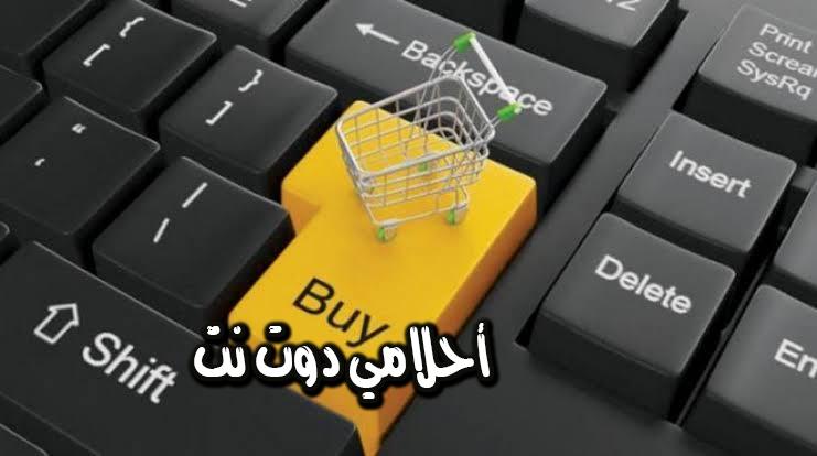 النظام الخاص بتعاملات السعودية الإلكتروني