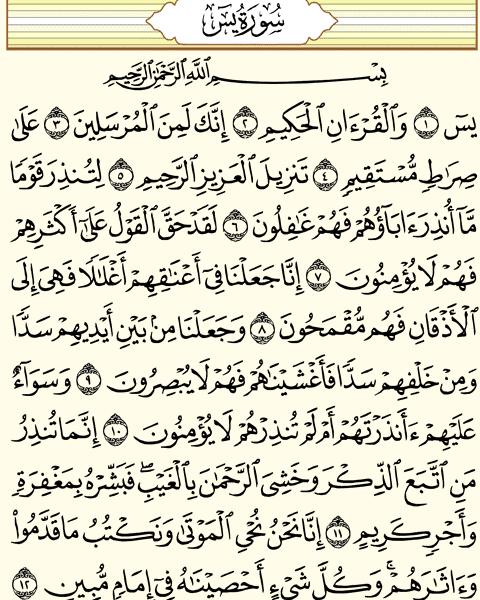 تفسير رؤية قراءة سورة يس في المنام