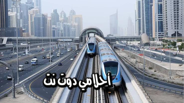 تعرف على المواعيد الحديثة الخاصة بمترو الأنفاق لعام 2021م في دبي
