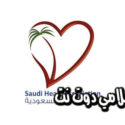 تعرف على كيفية تسجيل الدخول إلى جمعية القلب في المملكة العربية السعودية إلكترونياً