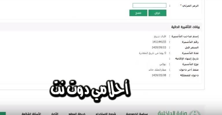 شروط الحصول على تأشيرة الخروج النهائي من السعودية
