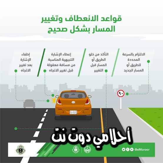 اعرف سعر مخالفات تغيير المسار في السعودية