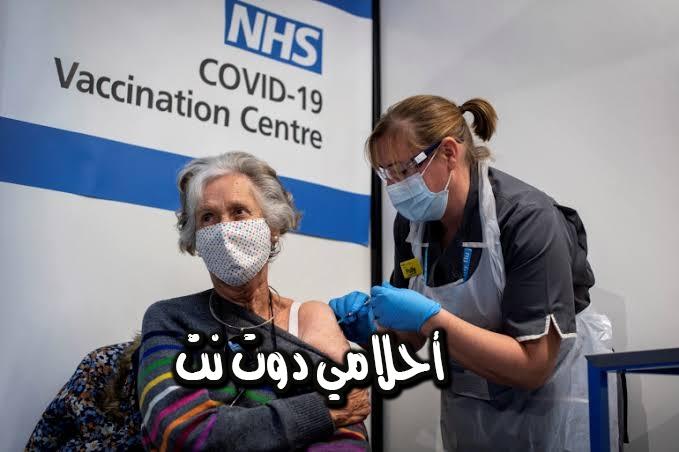 تلقي اللقاح الخاص بفيروس كورونا المستجد كوفيد 19 في بريطانيا