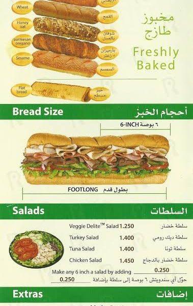 كيفية التواصل مع خدمة عملاء مطعم صب واي في الكويت انواع الوجبات في مطعم صب واي