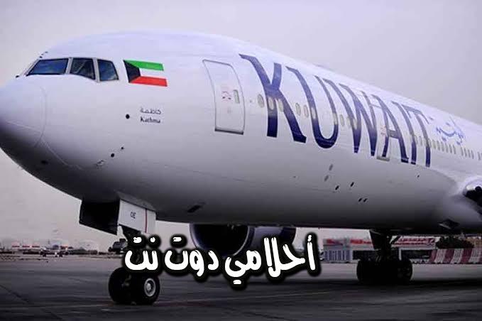 هذه هي الأرقام الخاصة بالخطوط الجوية في دولة الكويت