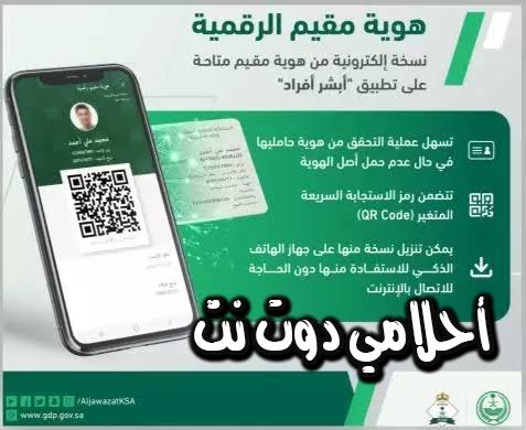 كيفية حصول المقيم على الهوية الرقمية 2021 في السعودية،