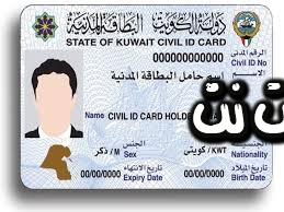 كيفية الاستعلام بالرقم المدني عن البطاقة المدنية في دولة الكويت