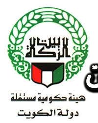كيفية الاستعلام عن المساعدات التي يقدمها بيت الزكاة في دولة الكويت