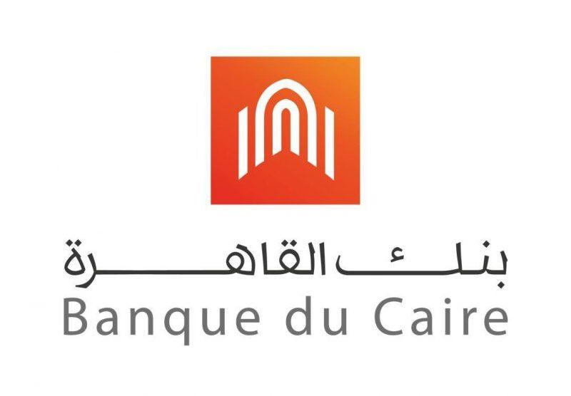 رقم تليفون خدمة عملاء بنك القاهرة (الخط الساخن)
