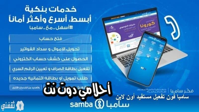 طريقة معرفة اسهمي في بنك سامبا السعودية