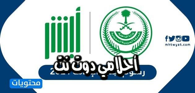 خدمة تجديد بطاقة الإقامة في السعودية