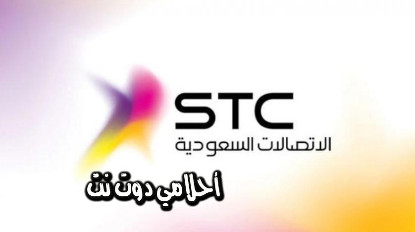 وظائف في شركة الاتصالات السعودية stc - وظيفة في شركة الاتصالات السعودية 2021