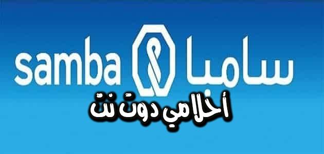 كيفية فتح حساب بنك سامبا بشكل إلكتروني في السعودية