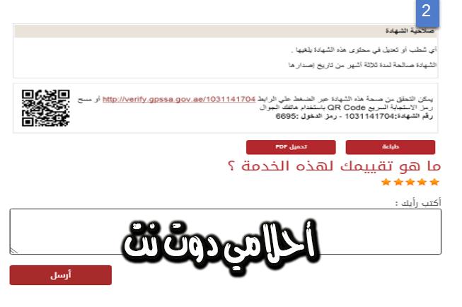 خدمة طلب إصدار شهادة لمن يهمه الأمر في دولة الإمارات