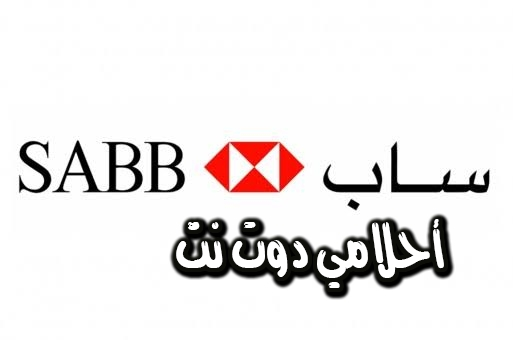 خدمات الأعمال في البنك السعودي البريطاني