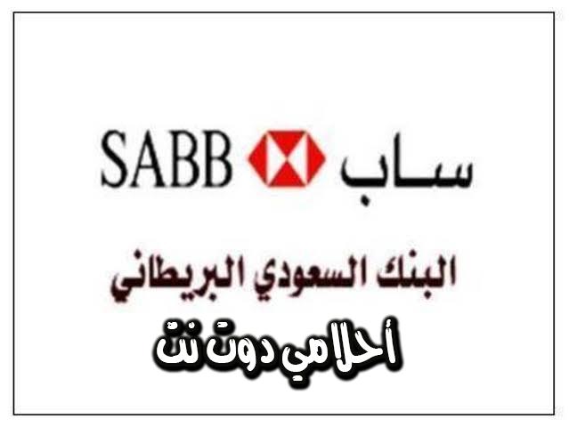 خطوات فتح الحساب في البنك السعودي البريطاني