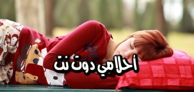 تفسير رؤية النوم على الأرض في المنام