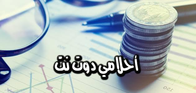 كيف استثمر اموالي في بنك الاهلي السعودي 2021