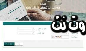 كيفية الاستعلام عن خدمة التأشيرات الإلكترونية من خلال منصة إنجاز في السعودية