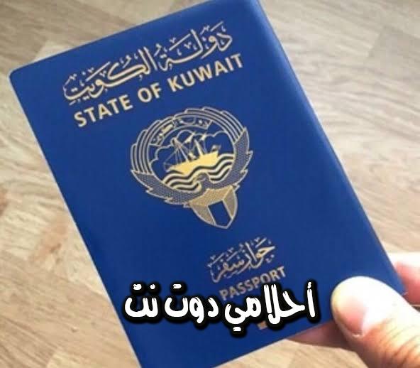 خدمة تجديد جواز السفر في دولة الكويت