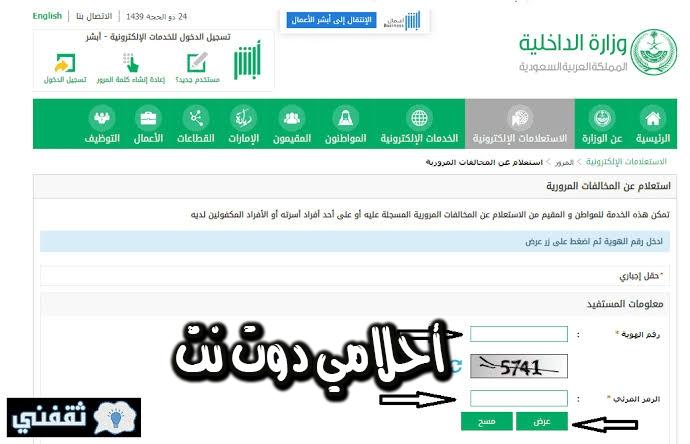 الاستفسار عن مخالفات المرور برقم اللوحة في السعودية