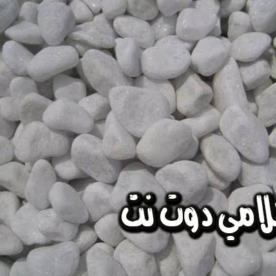تفسير رؤية الحجر الأبيض في المنام
