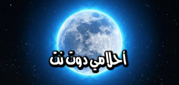 تفسير رؤية نزول القمر إلى الأرض في المنام