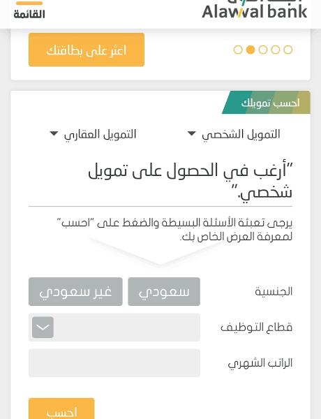 الوثائق المطلوبة للحصول على طلب تمويل من بنك الاول الاسلامي السعودي