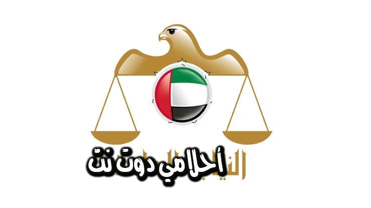 خدمة طلب إيداع مبلغ لصالح الشاكي على ذمة القضية في دولة الإمارات