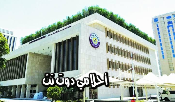 خدمة تقديم طلب دمج أراض في دولة قطر