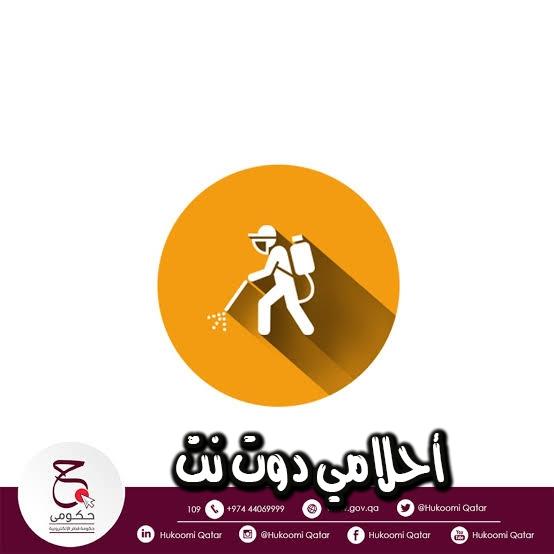 خدمة تقديم طلب مكافحة القوارض والحشرات في دولة قطر