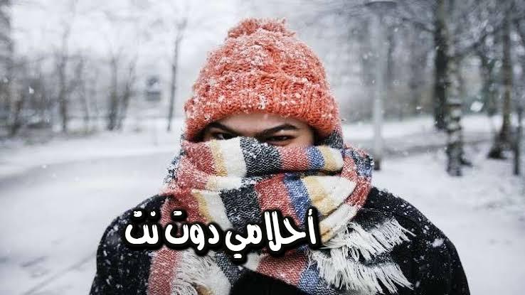 تفسير رؤية البرد في المنام