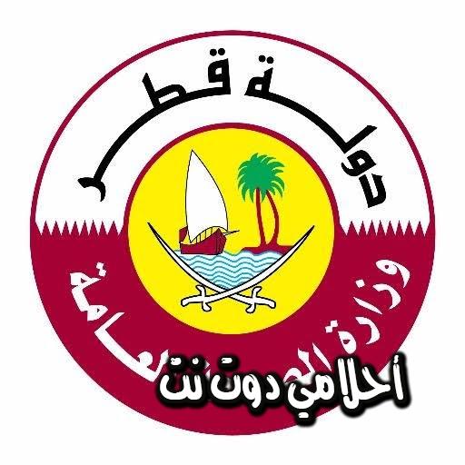 خدمة طلب إصدار شهادة وفاة في دولة قطر
